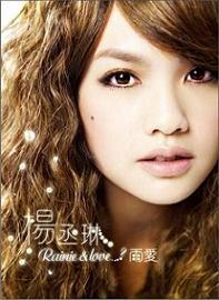 Rainie Yang Rainie Love